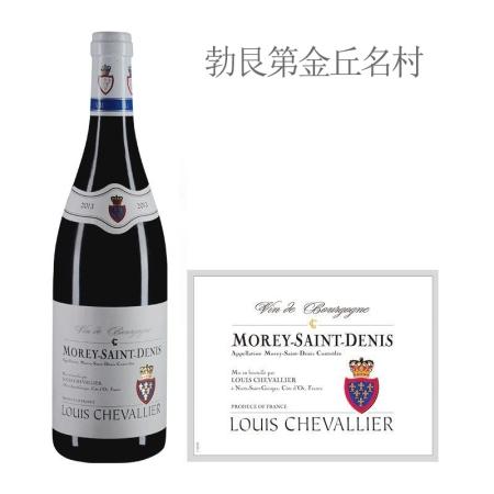 2013年路易骑士酒庄(莫雷-圣丹尼村)红葡萄酒
