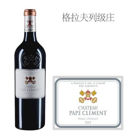 2012年克莱蒙教皇堡红葡萄酒