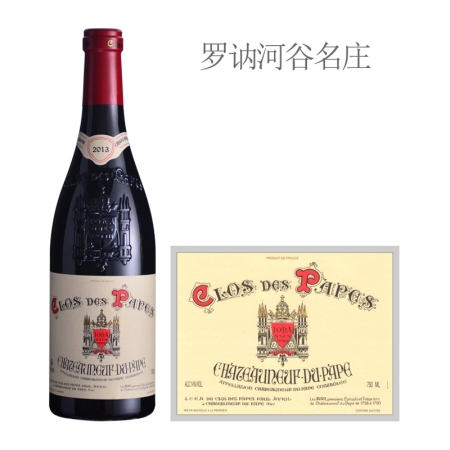 2013年帕普教皇新堡红葡萄酒
