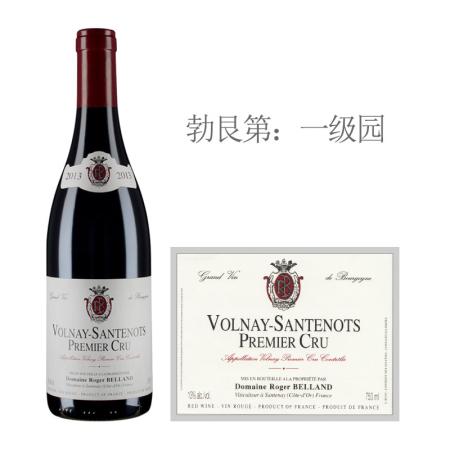 2013年罗杰贝隆酒庄桑特诺(沃尔奈一级园)红葡萄酒