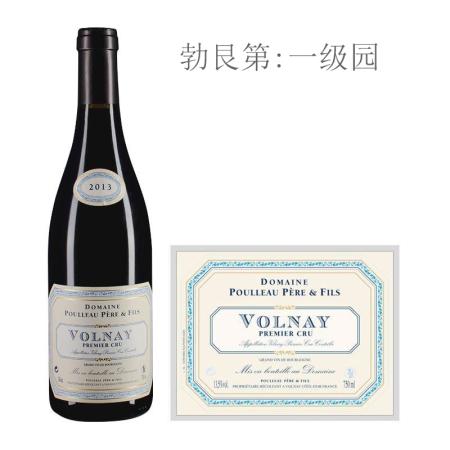 2013年普洛父子酒庄(沃尔奈一级园)红葡萄酒