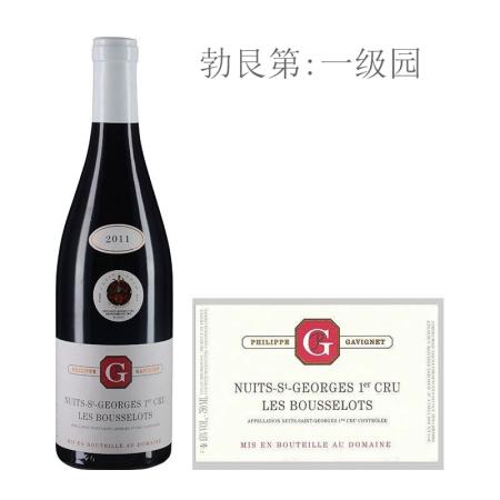 2011年佳维尼酒庄布赛罗(夜圣乔治一级园)红葡萄酒