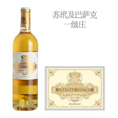 2016年古岱酒庄贵腐甜白葡萄酒