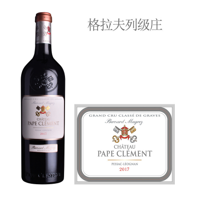 2017年克莱蒙教皇堡红葡萄酒