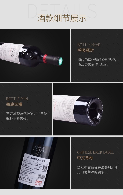 2017年乐凯堡红葡萄酒