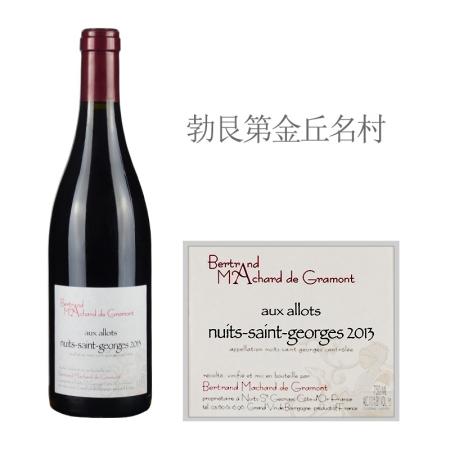 2013年贝特朗酒庄阿洛(夜圣乔治村)红葡萄酒