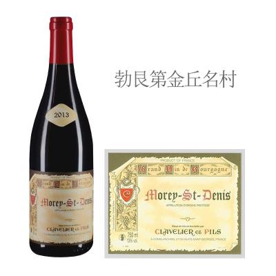 2013年克拉韦里尔父子酒庄(莫雷-圣丹尼村)红葡萄酒