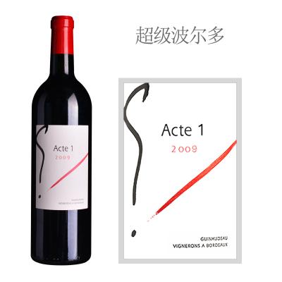 2009年花堡庄主第一部曲红葡萄酒