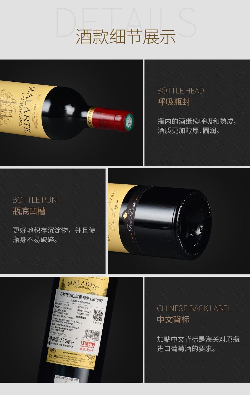 2018年马拉帝酒庄红葡萄酒