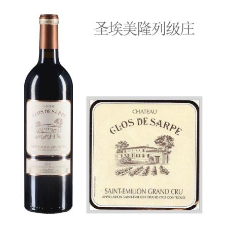 2011年萨普酒庄红葡萄酒