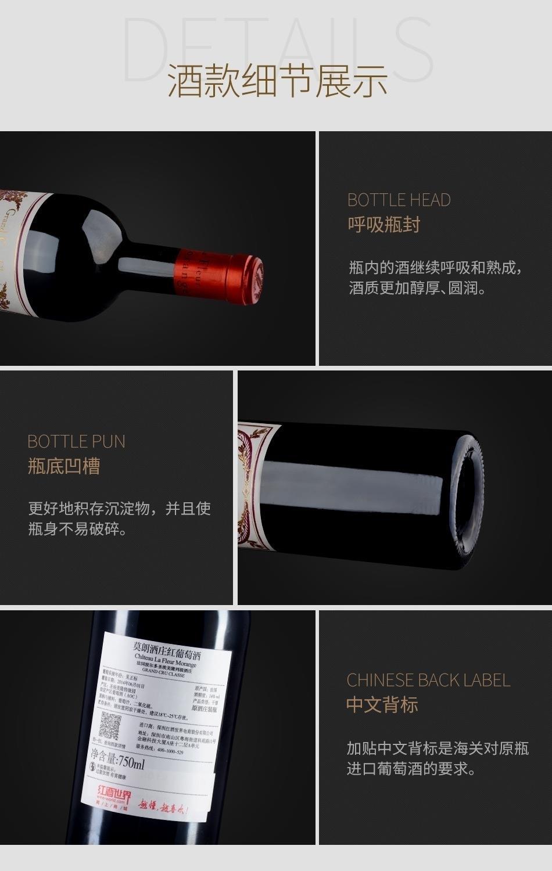 2012年莫朗酒庄红葡萄酒-细节