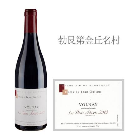 2013年吉顿酒庄小帕索(沃尔奈村)红葡萄酒