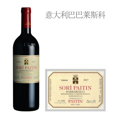 2017年拜汀酒庄拜汀赛宝拉园巴巴莱斯科红葡萄酒