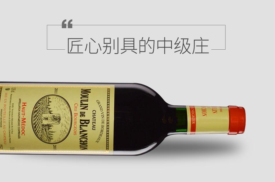 2011年白豹城堡红葡萄酒_03