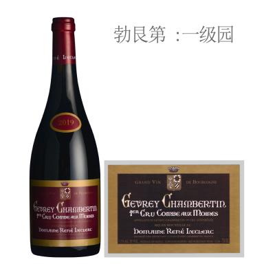 2019年雷克勒酒庄隐修士(热夫雷-香贝丹一级园)红葡萄酒