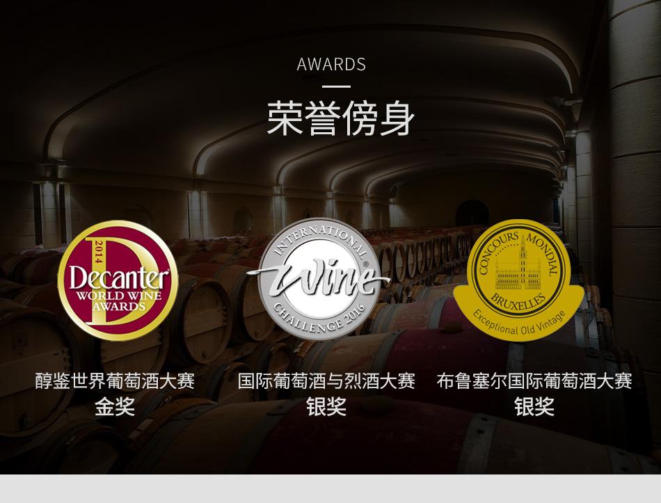 2014年麦卡斯特选珍藏霞多丽白葡萄酒亮点图4