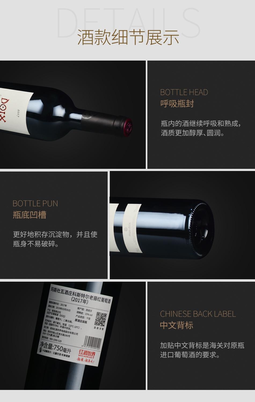 2017年玛斯杜瓦酒庄科斯特尔老藤红葡萄酒