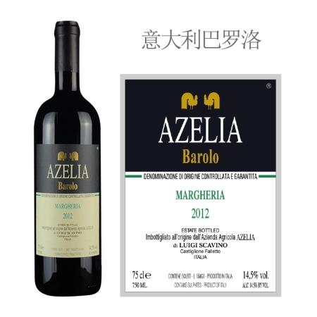 2012年艾泽利玛格丽巴罗洛红葡萄酒