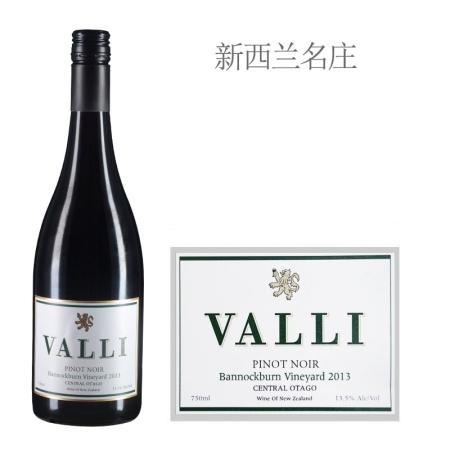 2013年瓦利酒庄班诺克本园黑皮诺红葡萄酒
