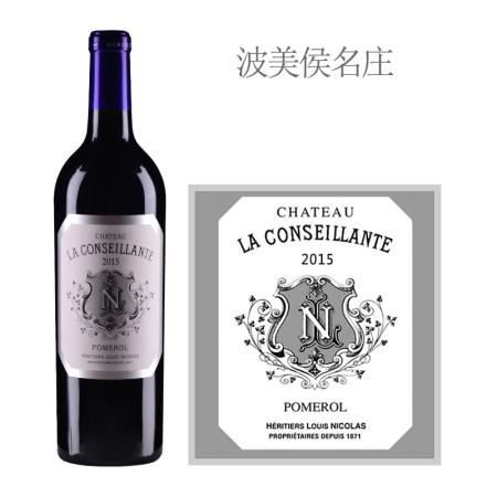 2015年康赛扬酒庄红葡萄酒