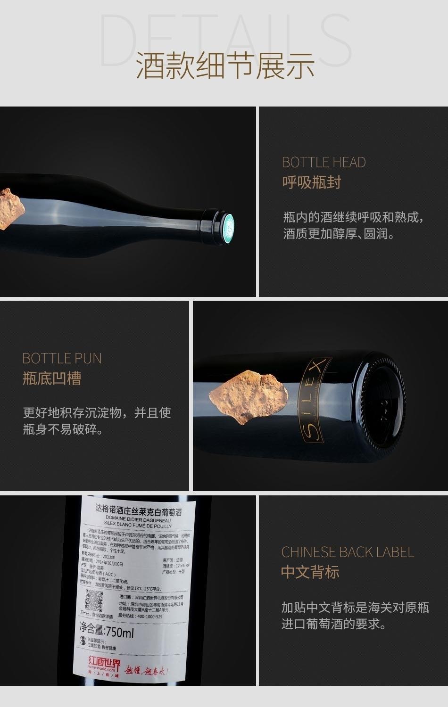 2013年达格诺酒庄丝莱克白葡萄酒