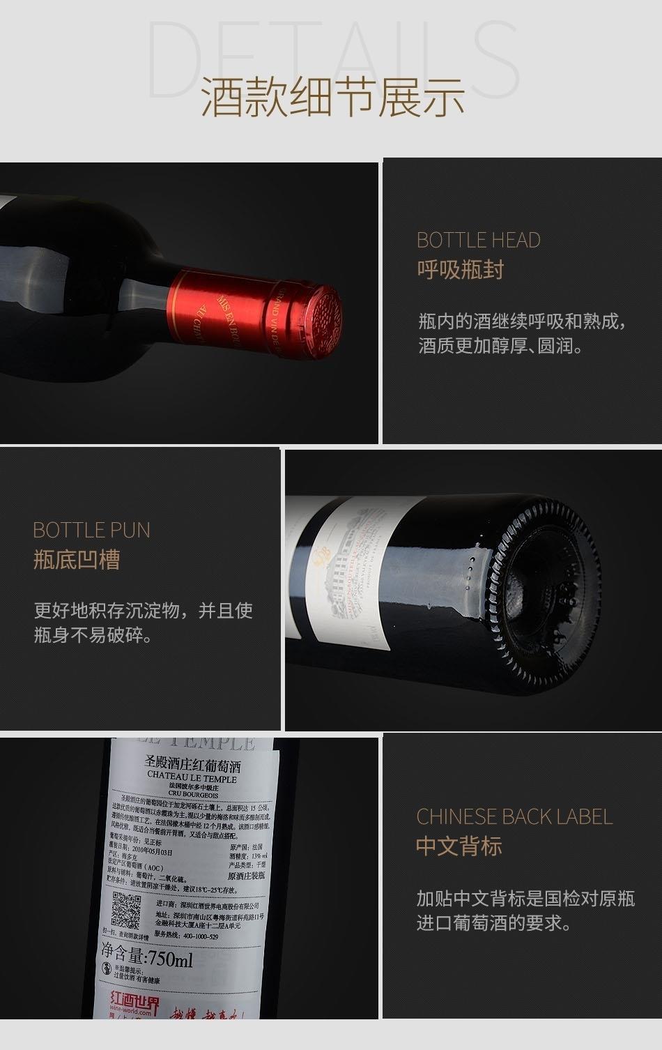 2008年圣殿酒庄红葡萄酒_04