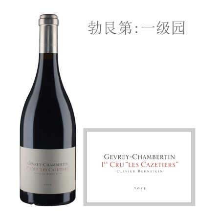 2013年柏恩斯坦卡泽迪(热夫雷-香贝丹一级园)红葡萄酒