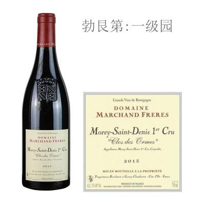2013年马尔尚兄弟酒庄奥姆(莫雷-圣丹尼一级园)红葡萄酒