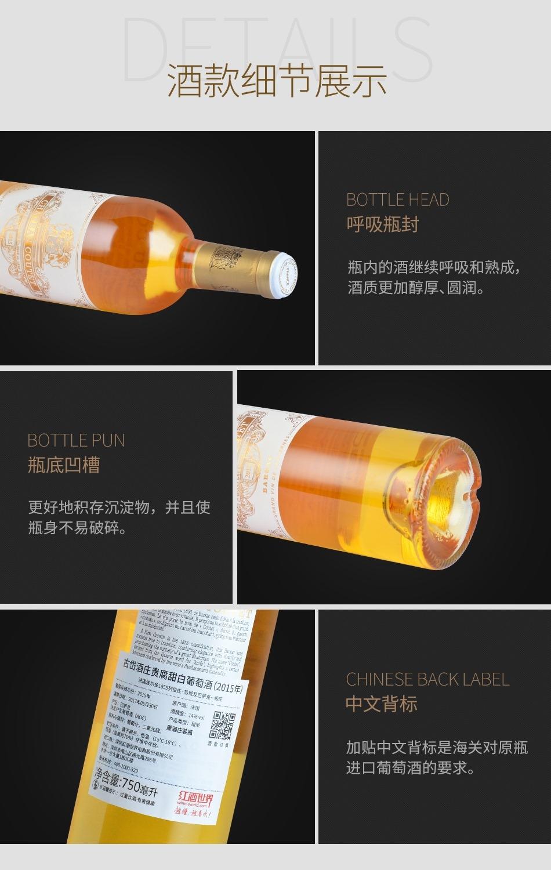 2015年古岱酒庄贵腐甜白葡萄酒