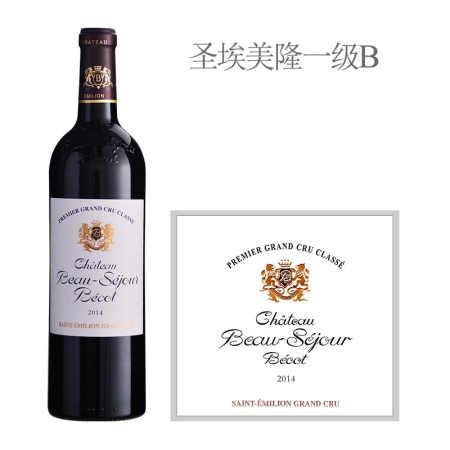 2014年宝塞贝高酒庄红葡萄酒