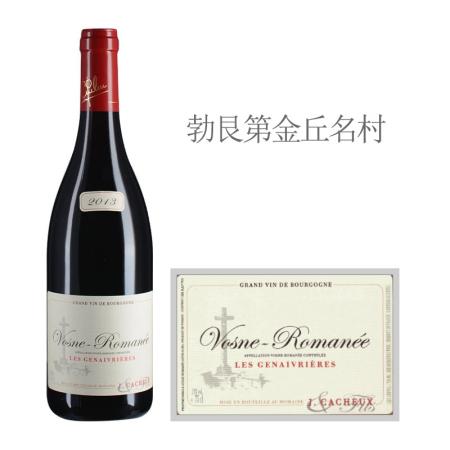 2013年卡修父子酒庄吉娜维耶(沃恩-罗曼尼村)红葡萄酒