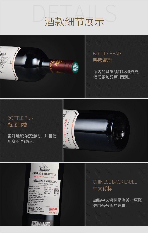 2008年龙船庄园红葡萄酒