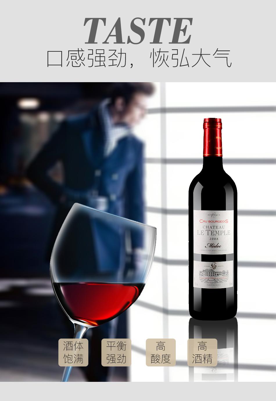2008年圣殿酒庄红葡萄酒_03