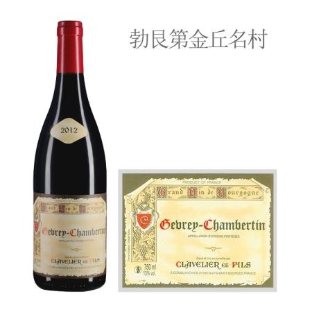 2012年克拉韦里尔父子酒庄(热夫雷-香贝丹村)红葡萄酒