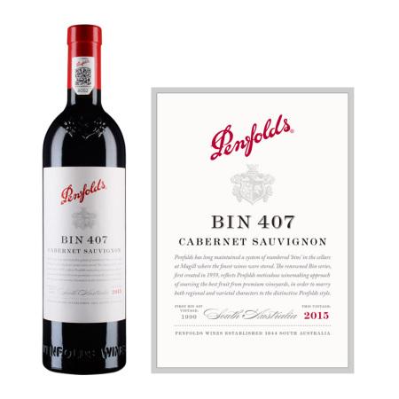2015年奔富BIN407赤霞珠红葡萄酒(积分兑换)