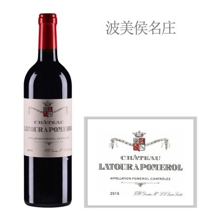 2015年拉图波美侯酒庄红葡萄酒