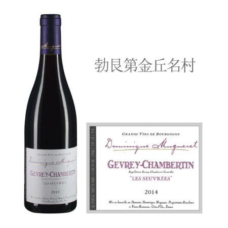 2014年慕尼赫酒庄丝芙丽(热夫雷-香贝丹村)红葡萄酒