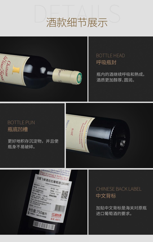 2018年拉图飞卓酒庄红葡萄酒