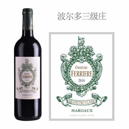 2016年费里埃庄园红葡萄酒