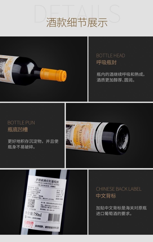 2011年萨朗索酒庄红葡萄酒
