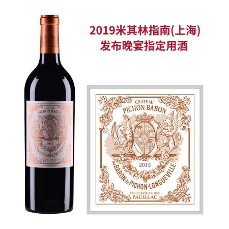 2015年碧尚男爵酒庄红葡萄酒