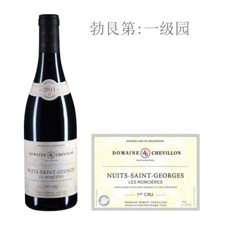 2011年奇维龙酒庄罗奇尔(夜圣乔治一级园)红葡萄酒