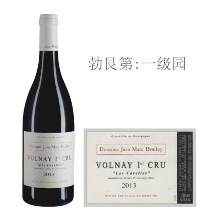2013年宝丽庄园卡乐(沃尔奈一级园)红葡萄酒