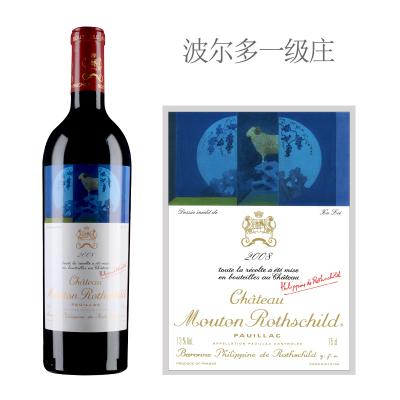 2008年木桐酒庄红葡萄酒