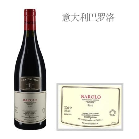2010年布桑科瑞酒庄巴罗洛红葡萄酒
