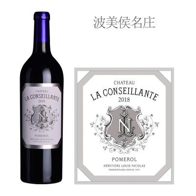 2018年康赛扬酒庄红葡萄酒
