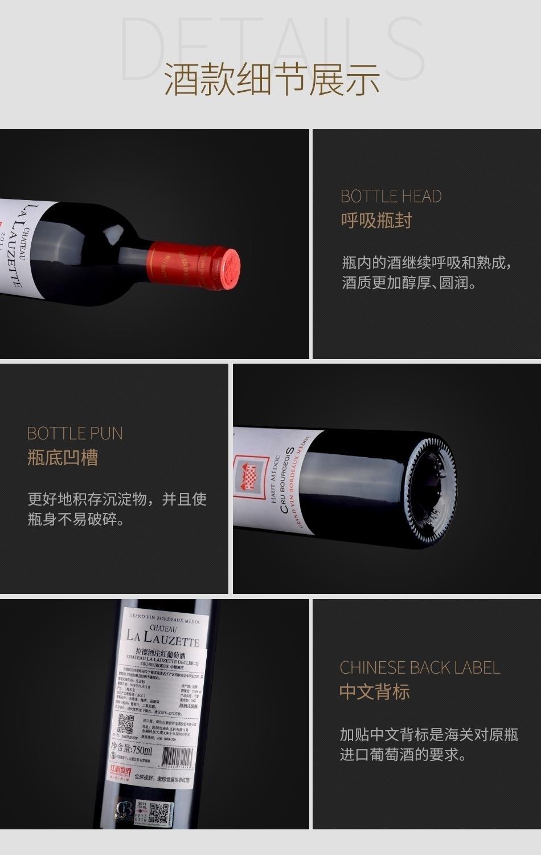 2011年拉德酒庄红葡萄酒