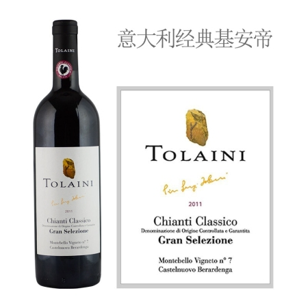 2011年托莱尼酒庄蒙泰贝洛园经典基安帝特级精选红葡萄酒