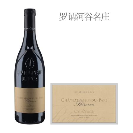 2013年沙邦酒庄珍藏教皇新堡红葡萄酒