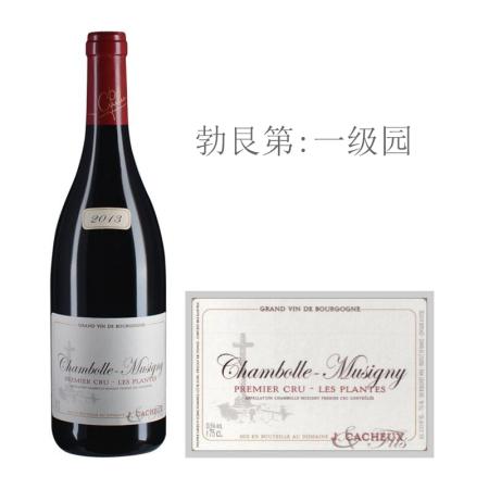 2013年卡修父子酒庄普兰特(香波-慕西尼一级园)红葡萄酒